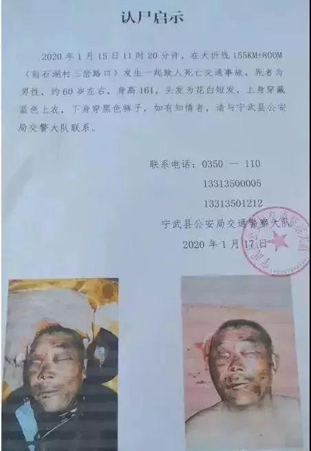 忻州:交通事故致人死亡!警方发布认尸启示……