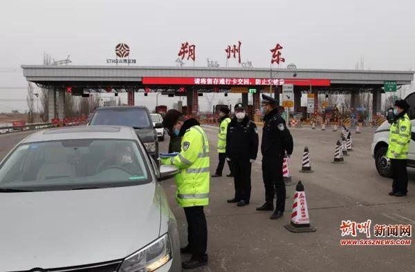 朔州市交警支���Q打�A疫情防控工作道路交通安全保�l��