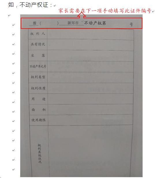 新郑市小学一年级新生报名最新消息来了
