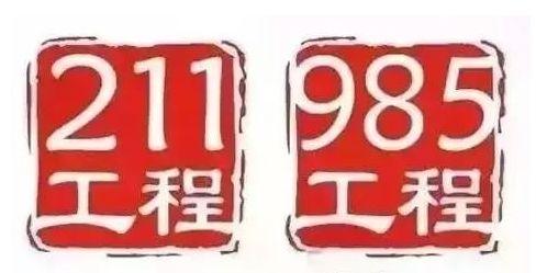 【再�】985、211!教育部已官宣!