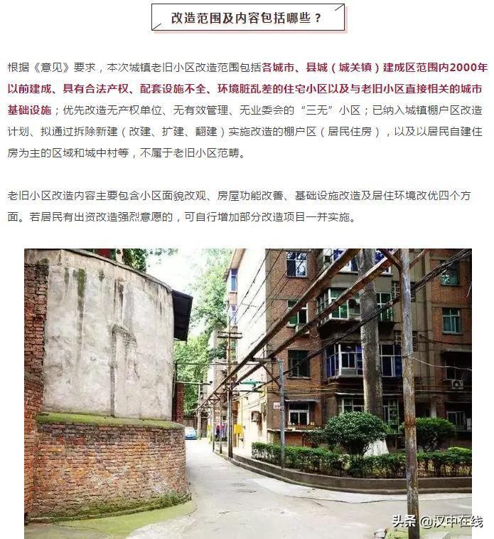 陕西9351个小区将被改造,涉及119万户,有你家小区吗?