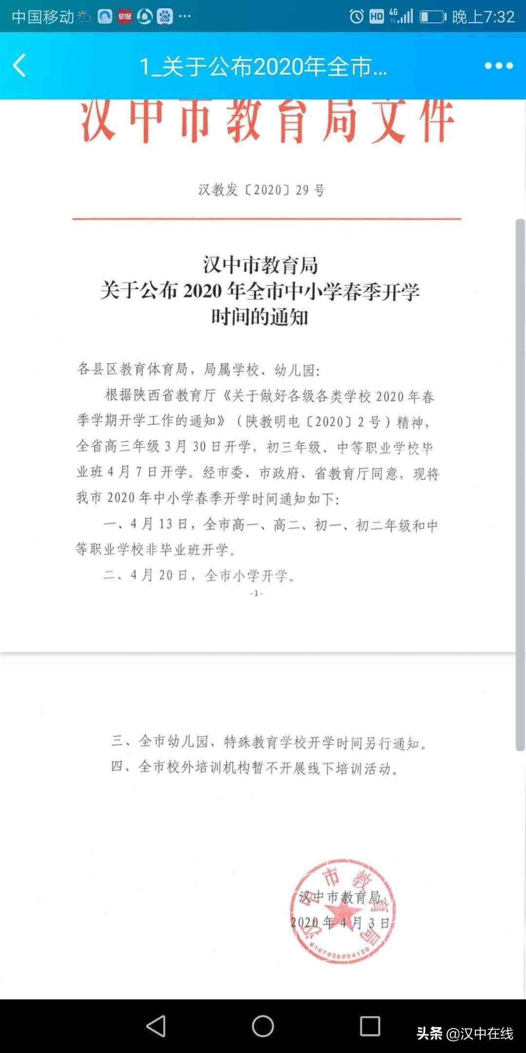 汉中市教育局关于公布2020年全市中小学春季开学时间的通知