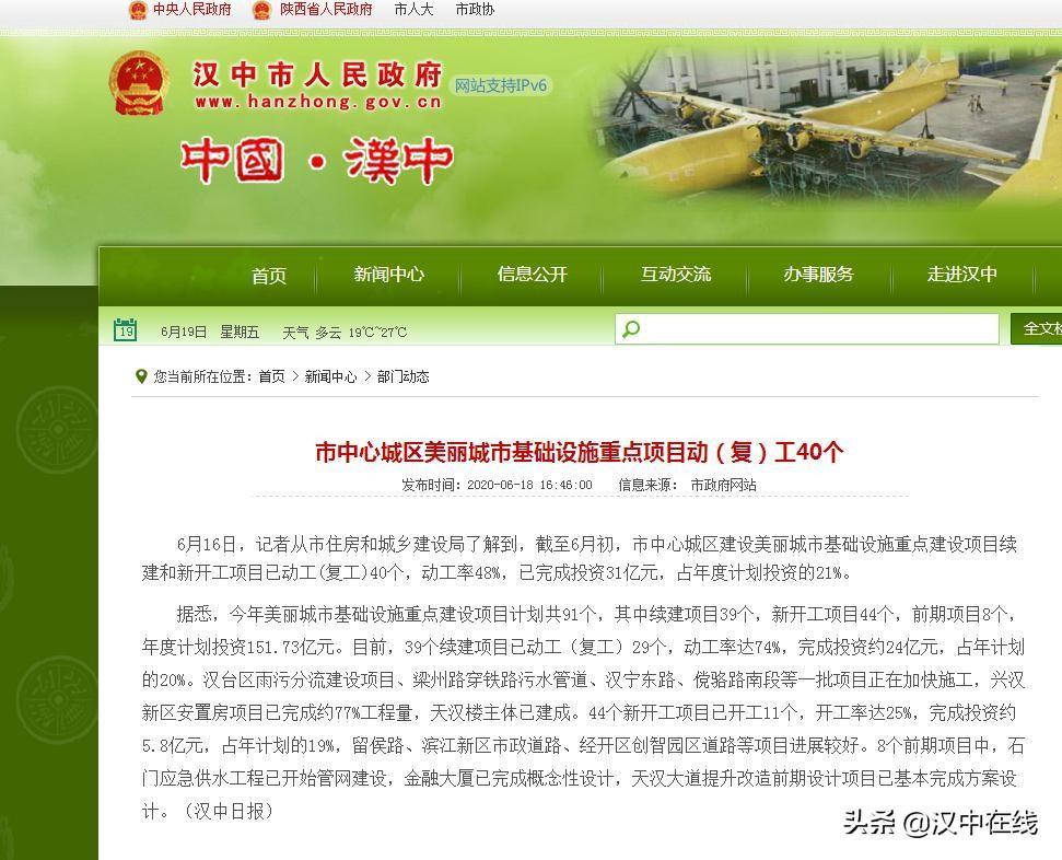 汉中市中心城区美丽城市基础设施重点项目动(复)工40个