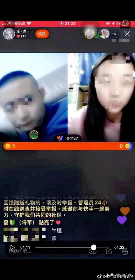 近日,汉中公安依法查处一起利用快手直播涉淫秽色情内容案件。
