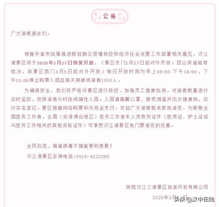 公告!�h江源景�^�⒂�2月27日恢�烷_放