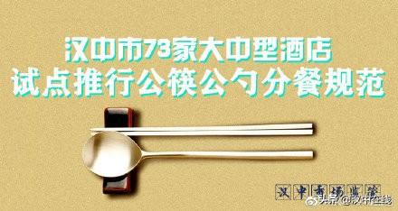 汉中市73家大中型酒店试点推行公筷公勺分餐规范