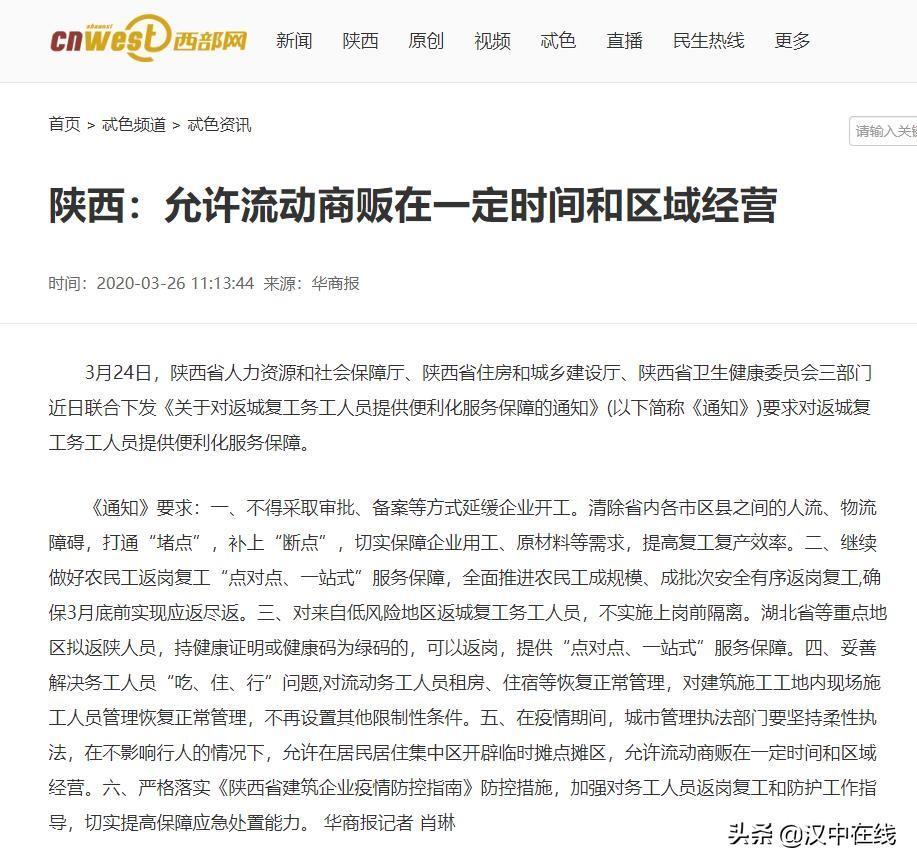 陕西:允许流动商贩在一定时间和区域经营