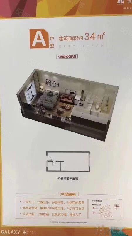 呈贡远洋新干线单身公寓5888每平米,首付2万起,