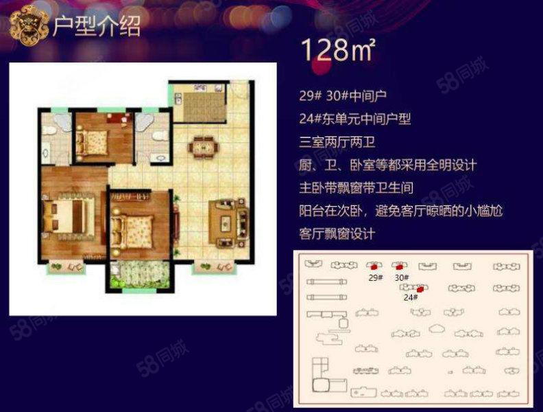 长江路东城国际三居室5700每平方可贷款首付15万左右