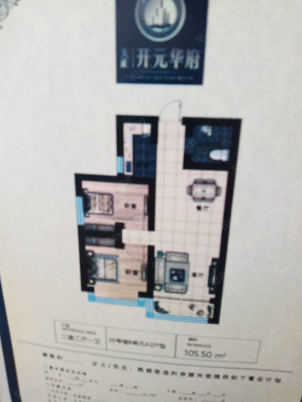 开园华府两居室毛坯房,可按揭贷款,小区环境好,地段繁华,
