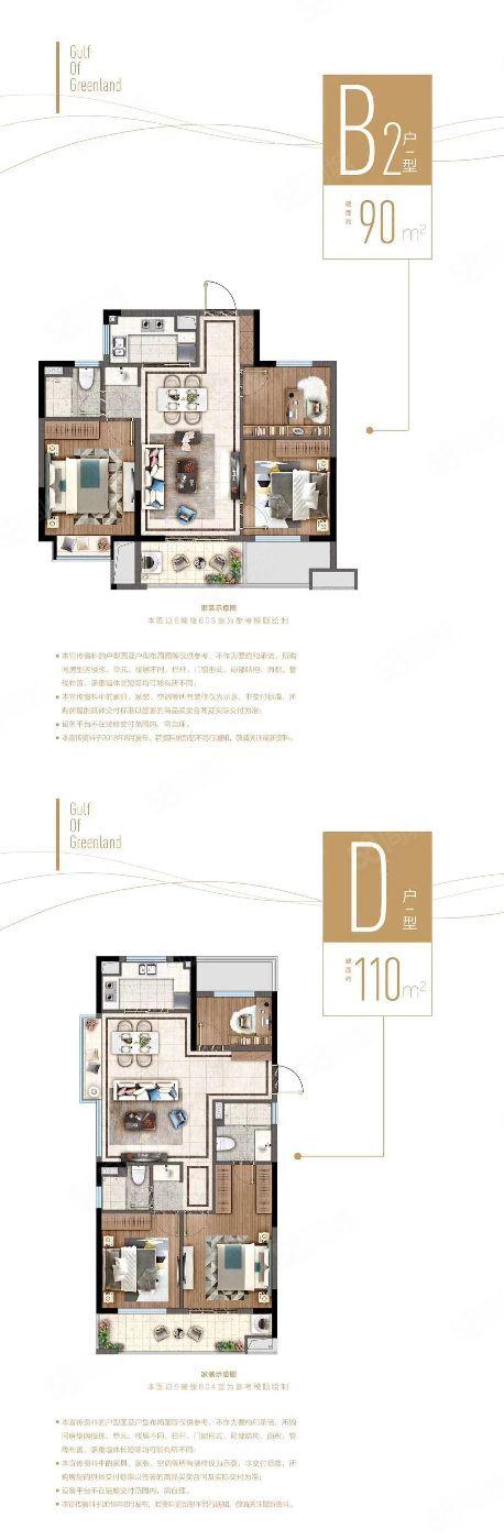 杭州灣新區綠地海灣C1地塊,開始認籌,均價13000