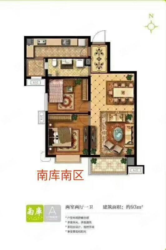 家兴南库两居室7400一平中间楼层现房毛坯可带款