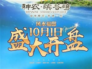 神农滨谷湾10月1号盛大开盘,期待您的光临