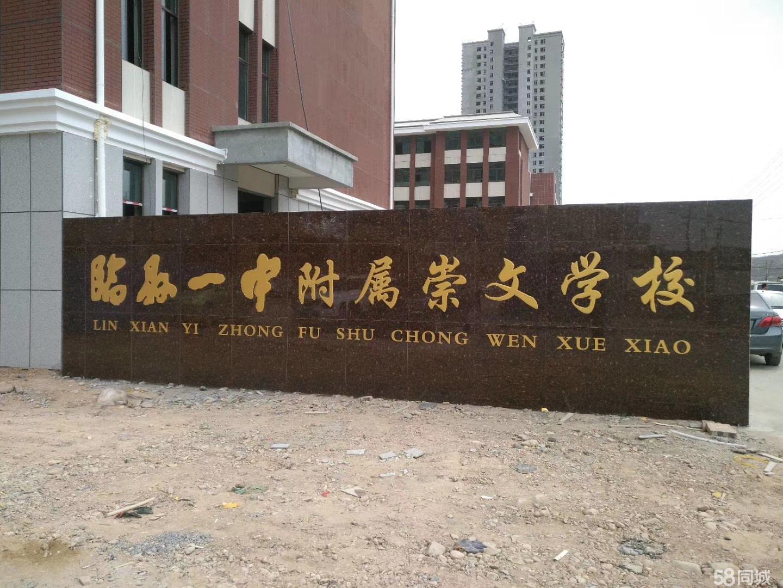 临县新城崇文苑小区公安宿舍三层有一套精装修房子出售