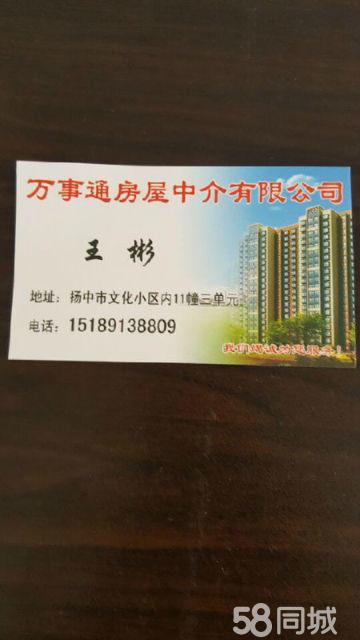 扬中市区新世界3室2厅130平米精装修年付