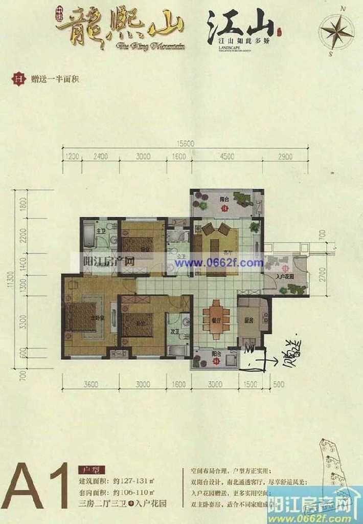 龙熙山双套房三房、128方,无坯房,带车位,开价73.8万!