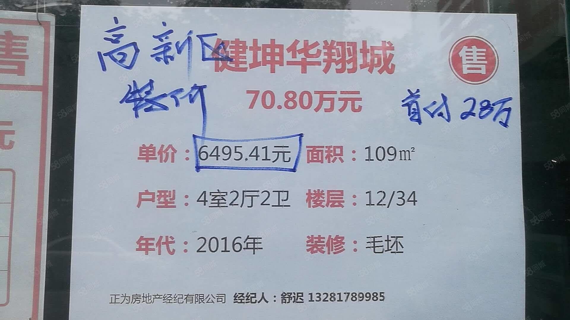 只卖特价房华翔城现房单价6482超划算超全区特价房