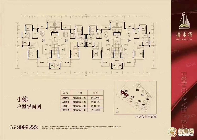 业主急售榕水湾一期一线江景房原合同价输利息卖首付3成