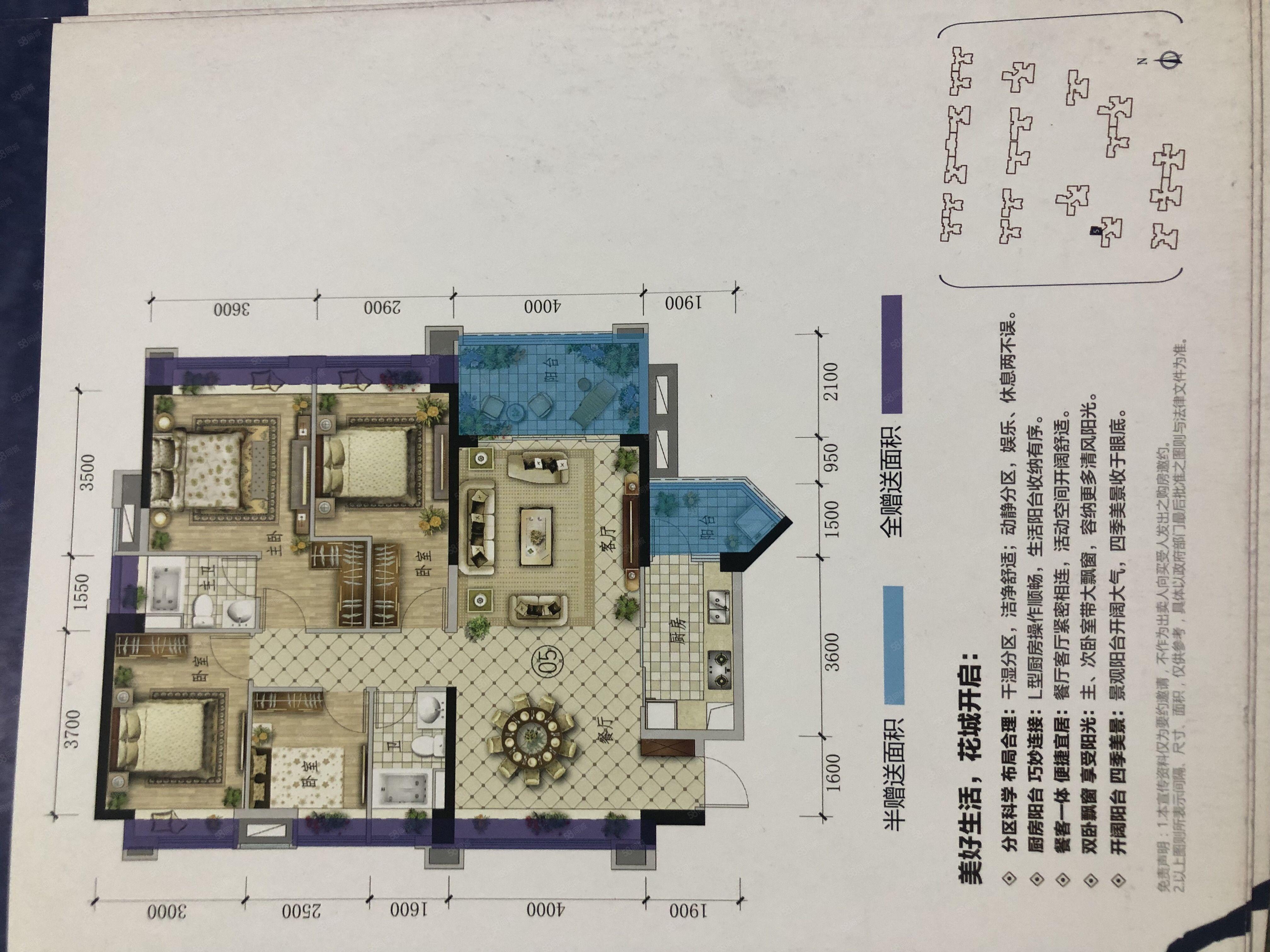 教育城天譽花城,方正四房兩廳,僅售86.8萬