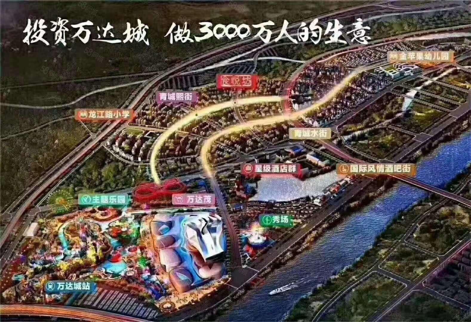 成都万达旅游城底商出售单价1.5万至2万每平米