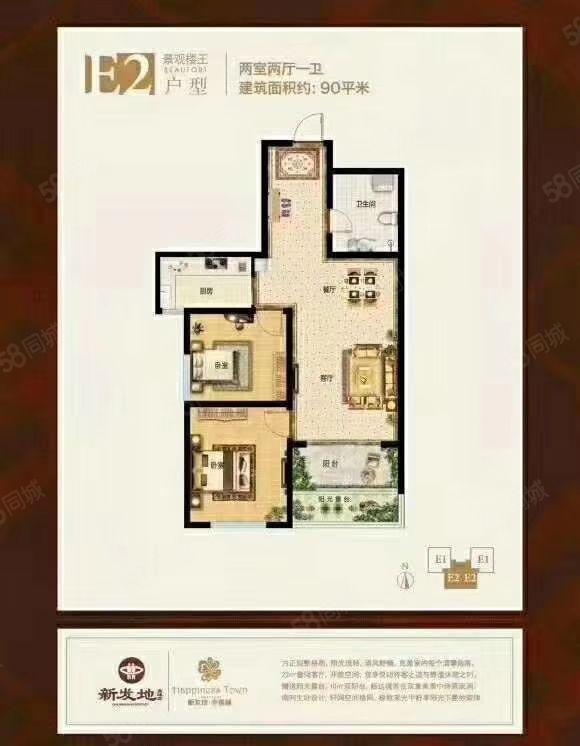 出售幸福城特价房中间楼层单价7700