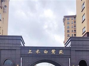 上城壹号白鹭苑东边套