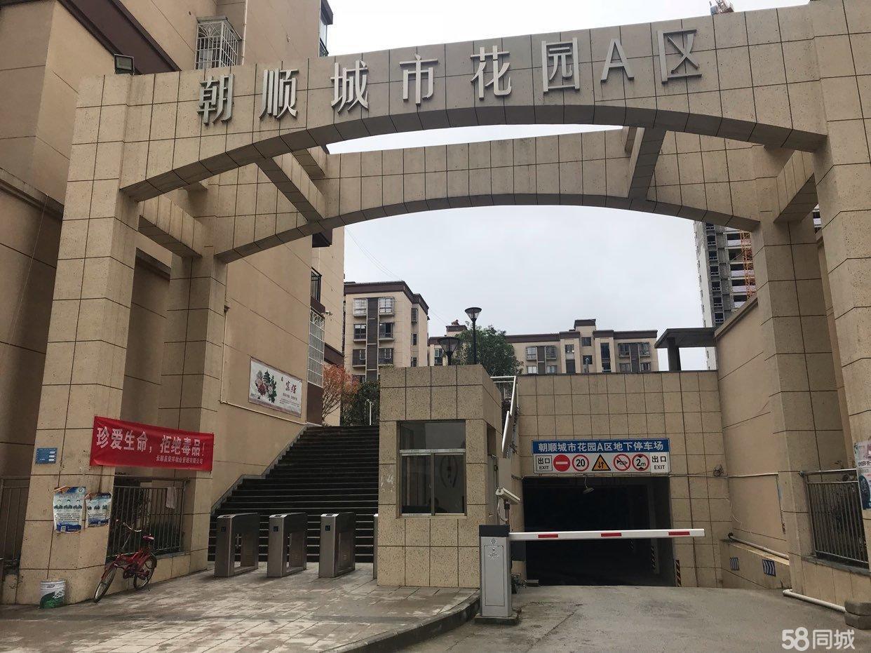 县政府对面朝顺城市花园A区,步梯二楼坐北朝南,停车方便。