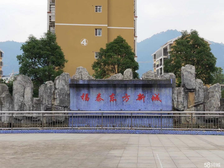 榕江县福泰东方新城小区