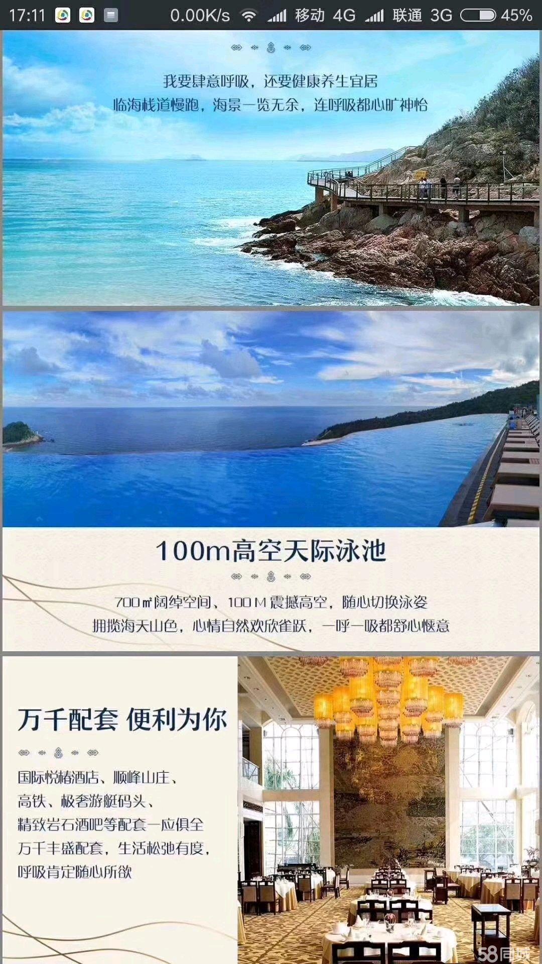 100米高空无边际泳池,一线海景房全落地窗均价14000