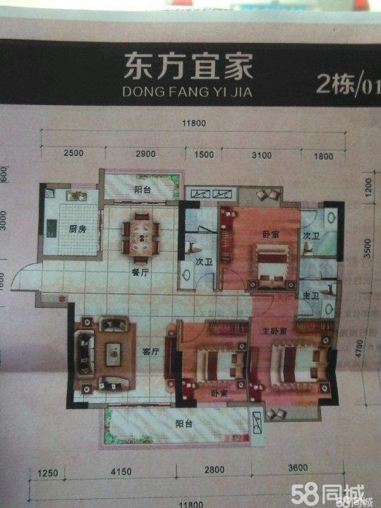 东方宜家,广雅路唯一4字头楼价商品房,一手转名免过户税费