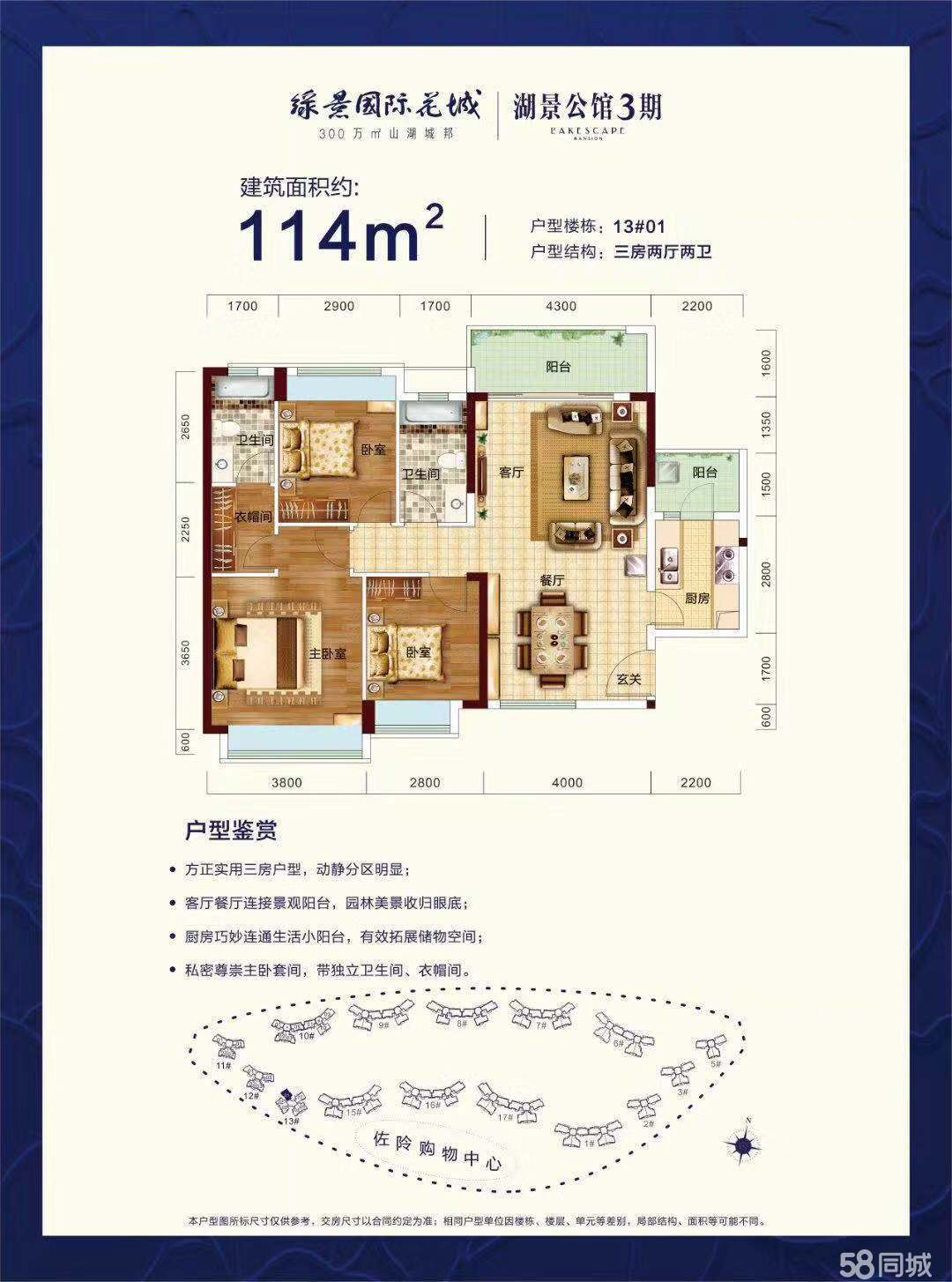 化州绿景三房两厅两卫毛坯房照价卖