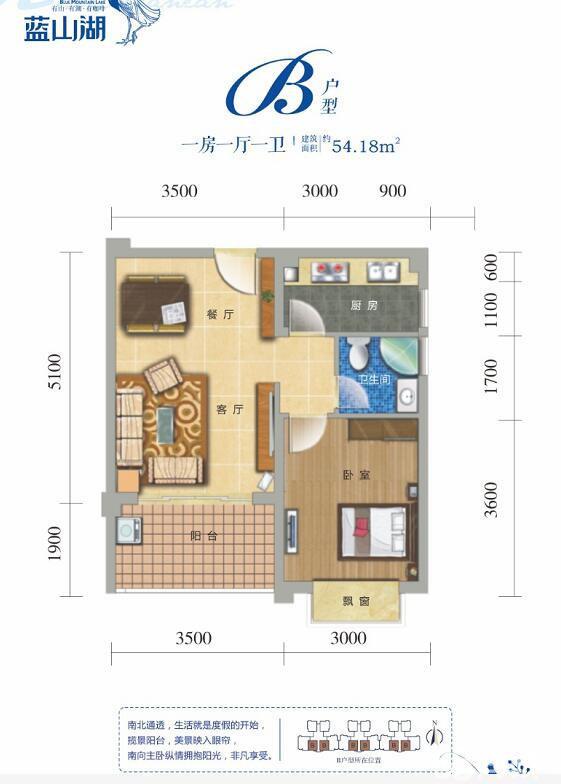 福山蓝山湖1室1厅1卫54平米