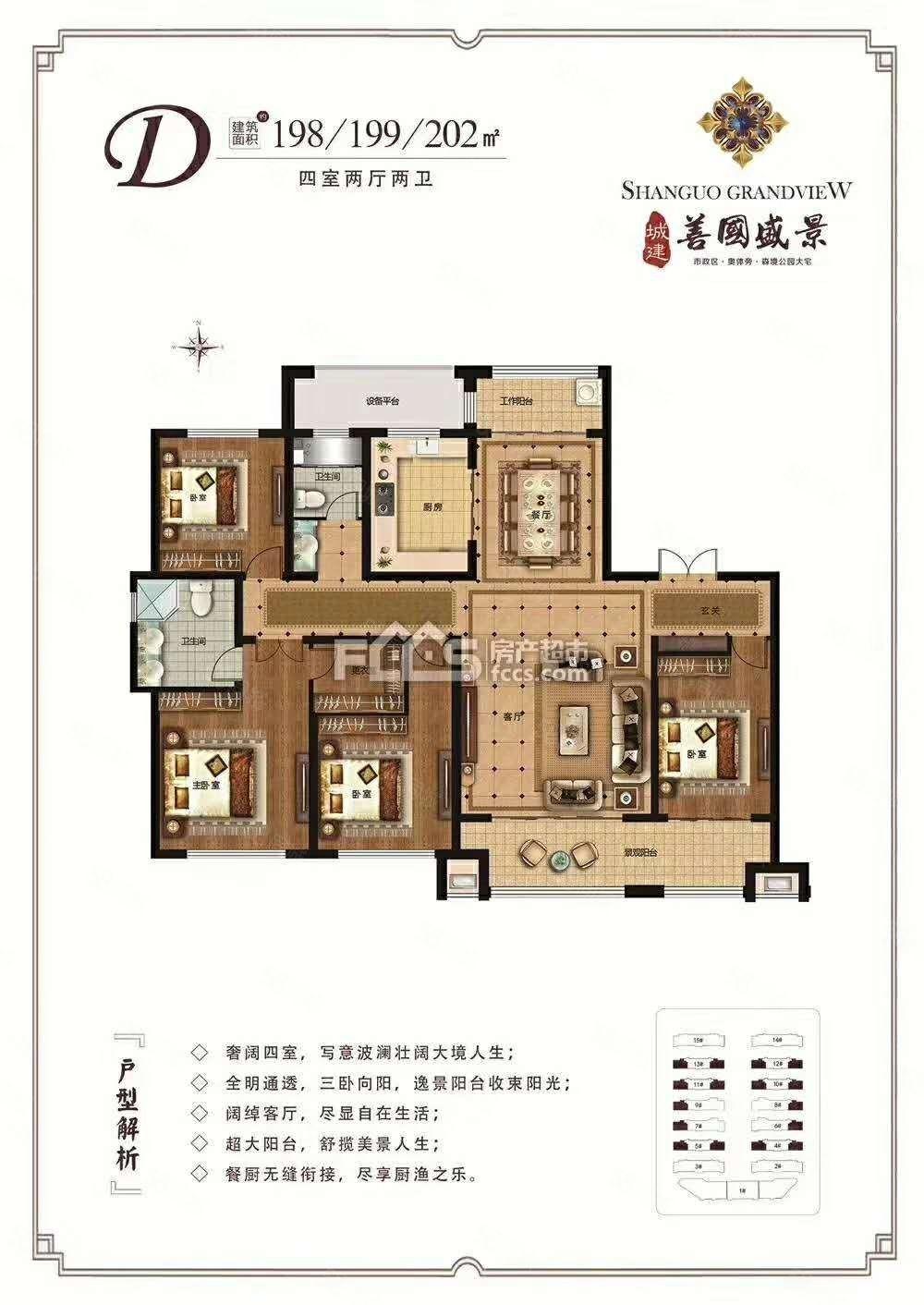 善国盛景大4室6楼客厅3室朝阳4室2厅2卫可贷款