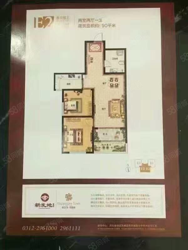 新发地幸福城特价房,现房两居,首付20万,包更名可贷款
