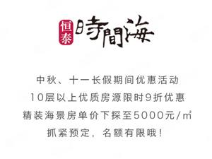 时间海精装海景房40.46平米22万元单价5000