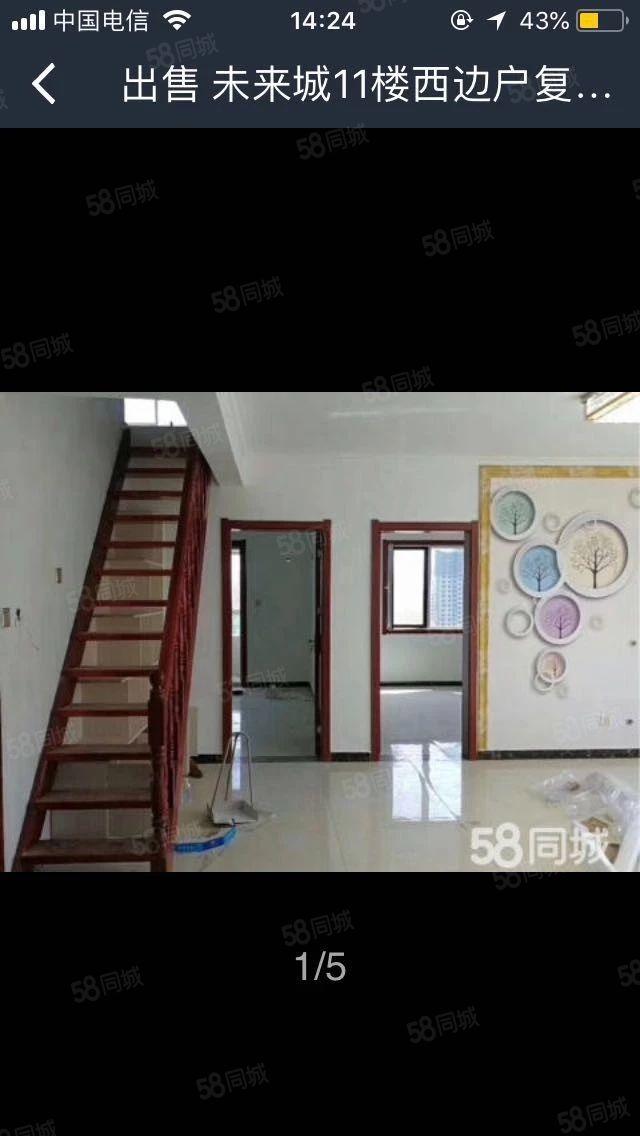 出售未来城11楼西边户复式房,3室2厅精装修
