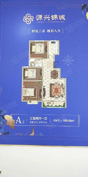 源兴锦城准电梯洋房三居室好楼层鎏源唯美泽苑碧桂园