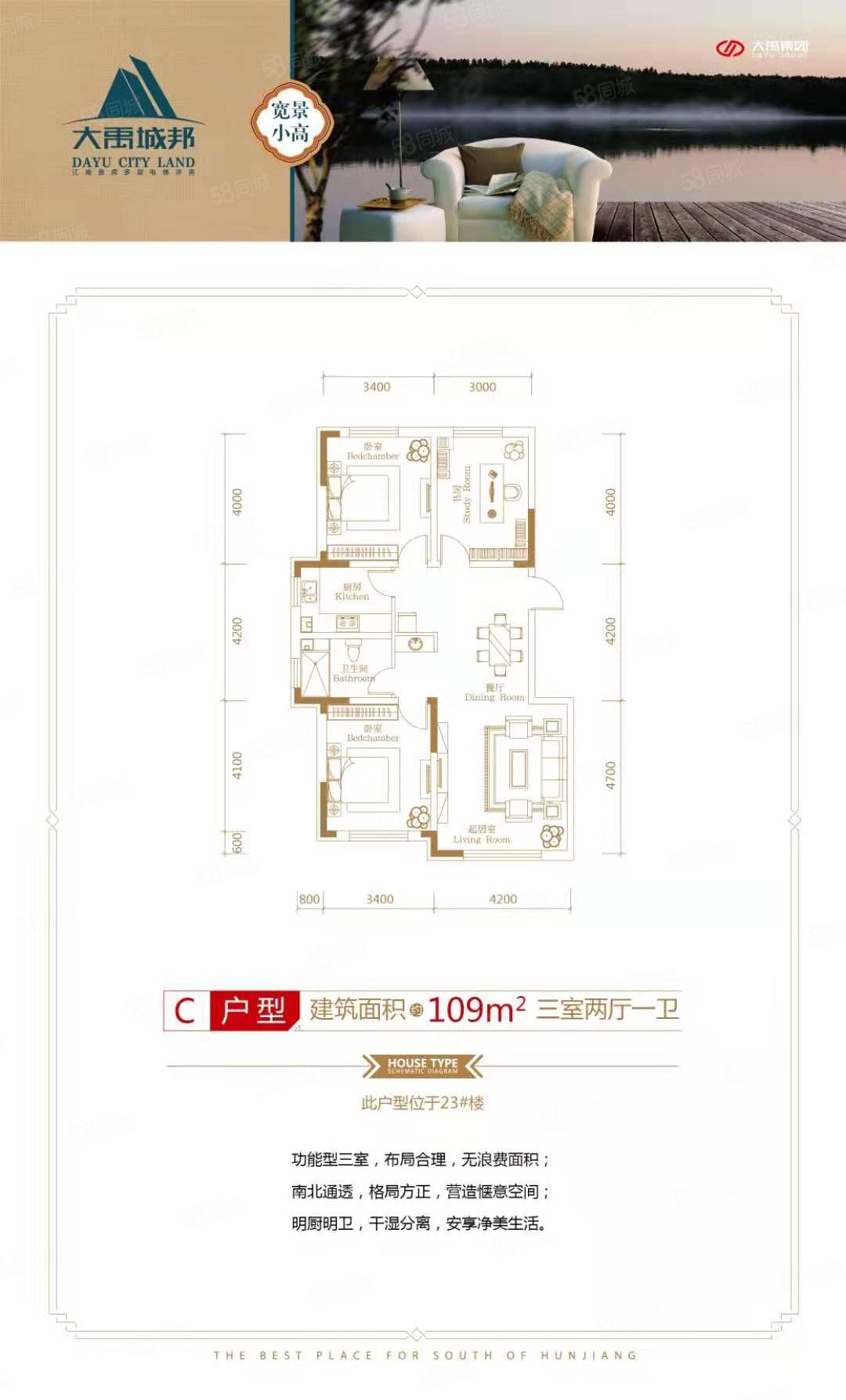 江南大禹城邦新开盘23号楼中间楼层可按揭,只有一套,抓紧看房