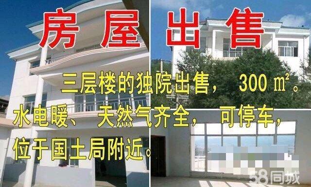 庄浪县城独院出售【大暖,天然气】