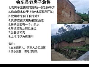 会东县520平米老房子出售