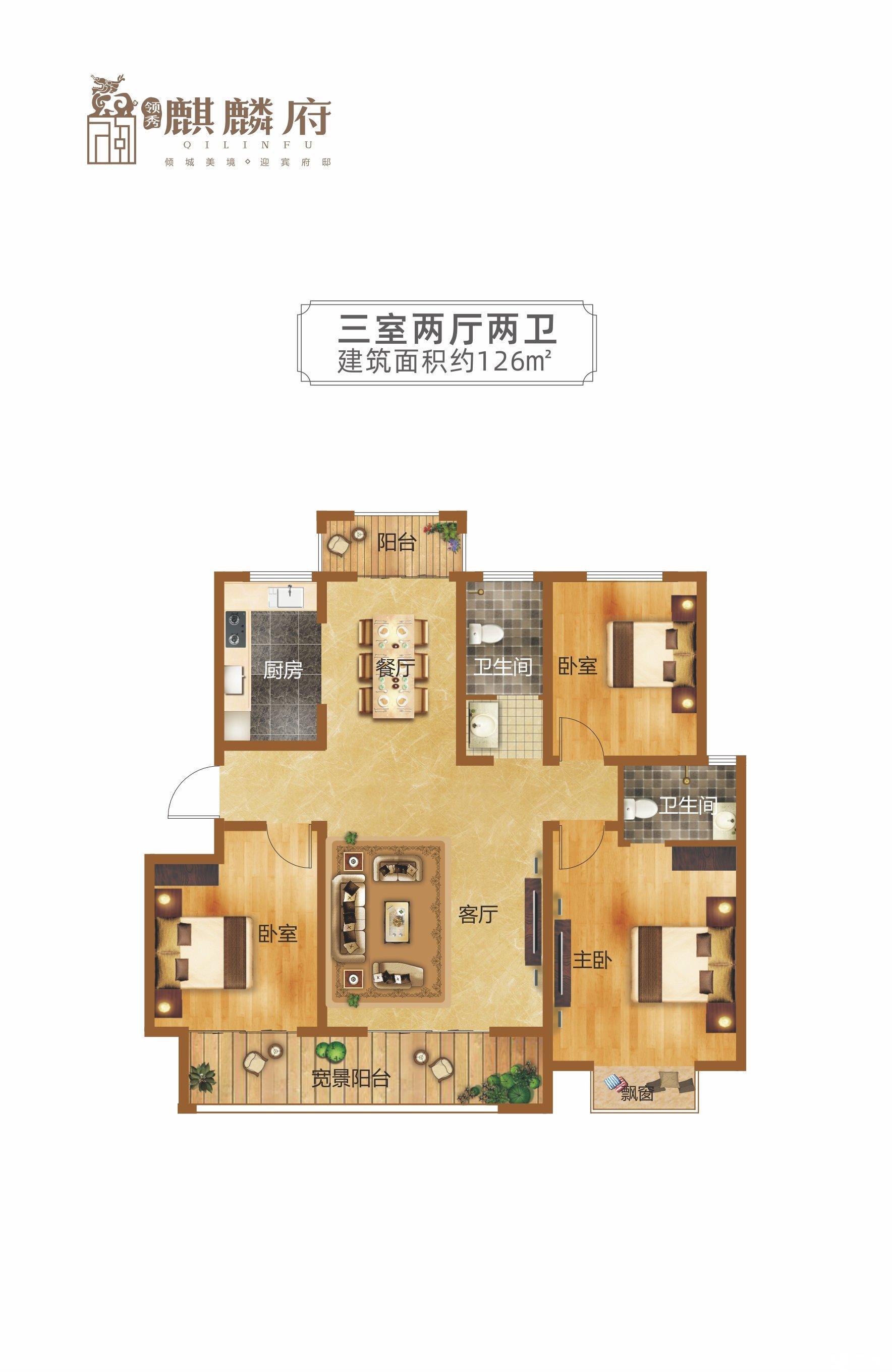 领秀麒麟府3室2厅2卫