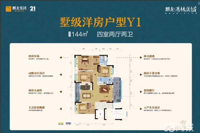 花园洋房,高端住宅,学区房,黄金楼层