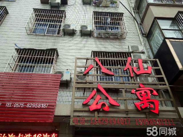 上虞八仙公寓1室1廳45平米精裝修押一付一