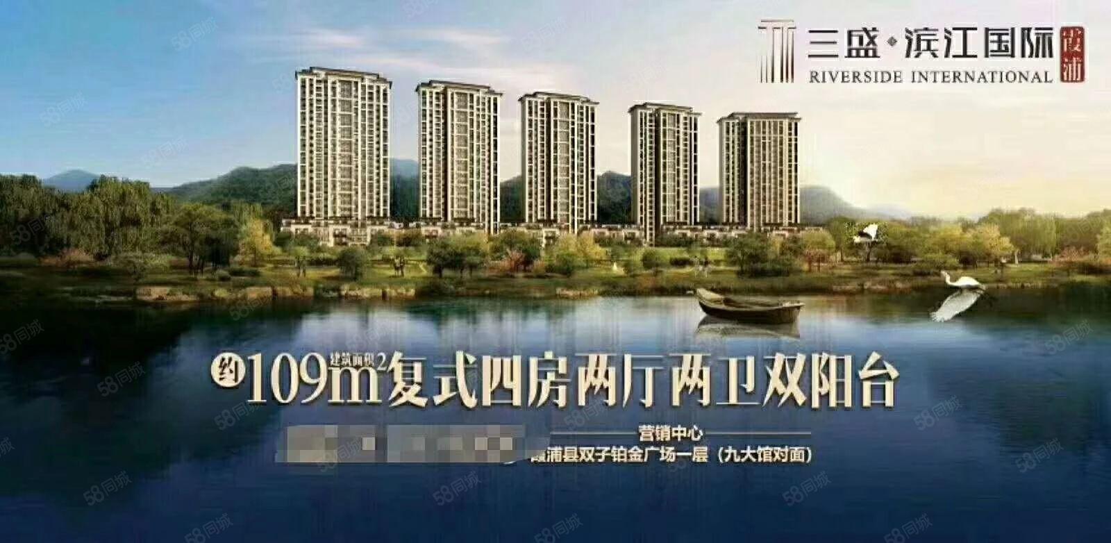 三盛滨江国际一手楼盘