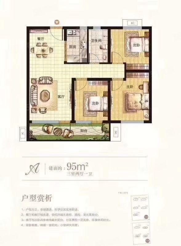 力高未來城實驗三小,三室兩廳兩衛送陽臺送車儲劵