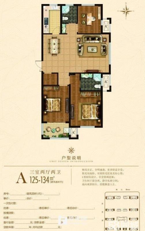 东城名景三室两厅两卫好楼层好户型
