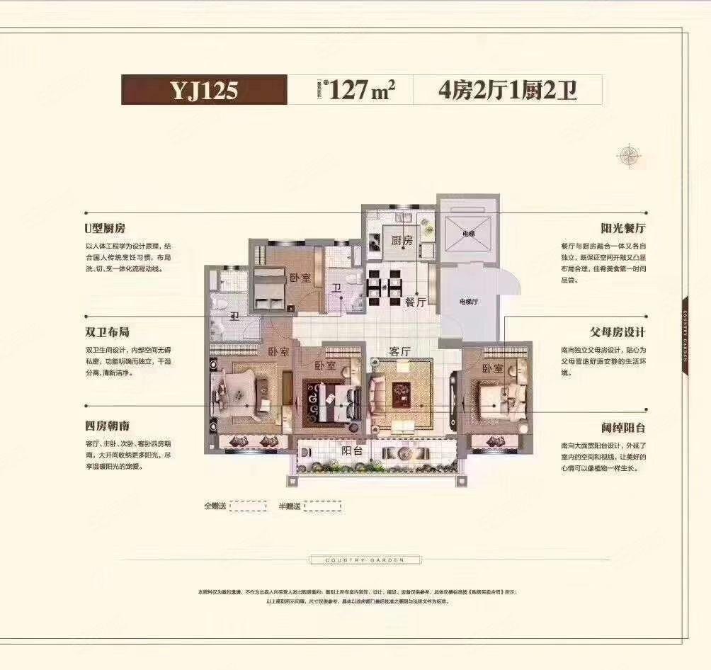 仙林東寶華碧桂園大學印象127平精裝四房準現房超底價銷售