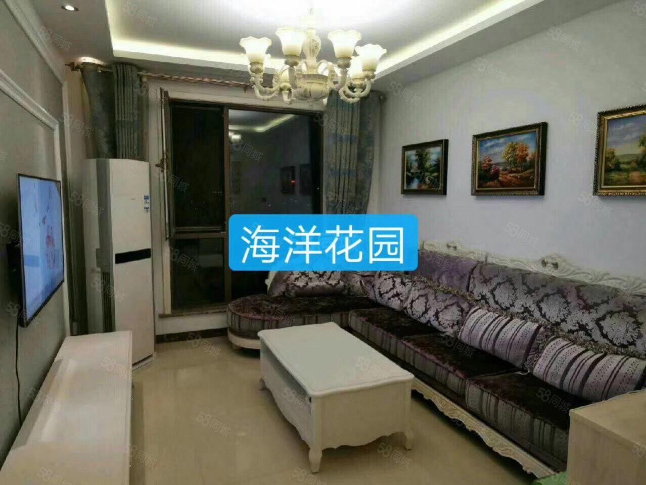 海洋花园4层2居家具家电齐全拎包入住,紧邻燕赵公园,三小