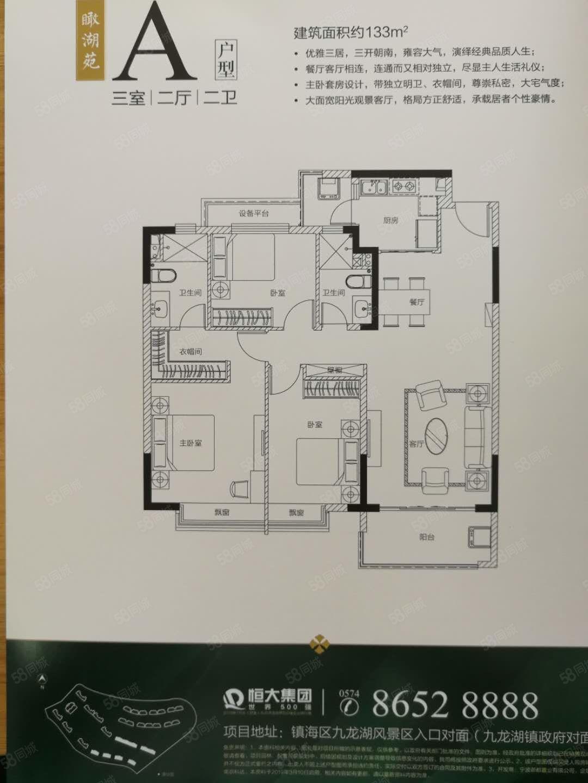 恒大山水城,毛坯房,單價9500,可落戶上學,規劃地鐵旁