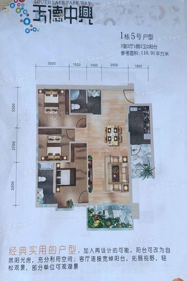 南湖景觀房天德中興3室2廳1衛電梯中層毛坯房急售